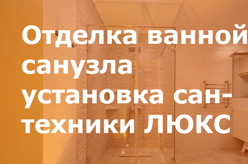 отделка ванной санузла установка сантехники люкс