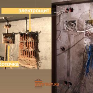 электропроводка - силовая и слаботочная